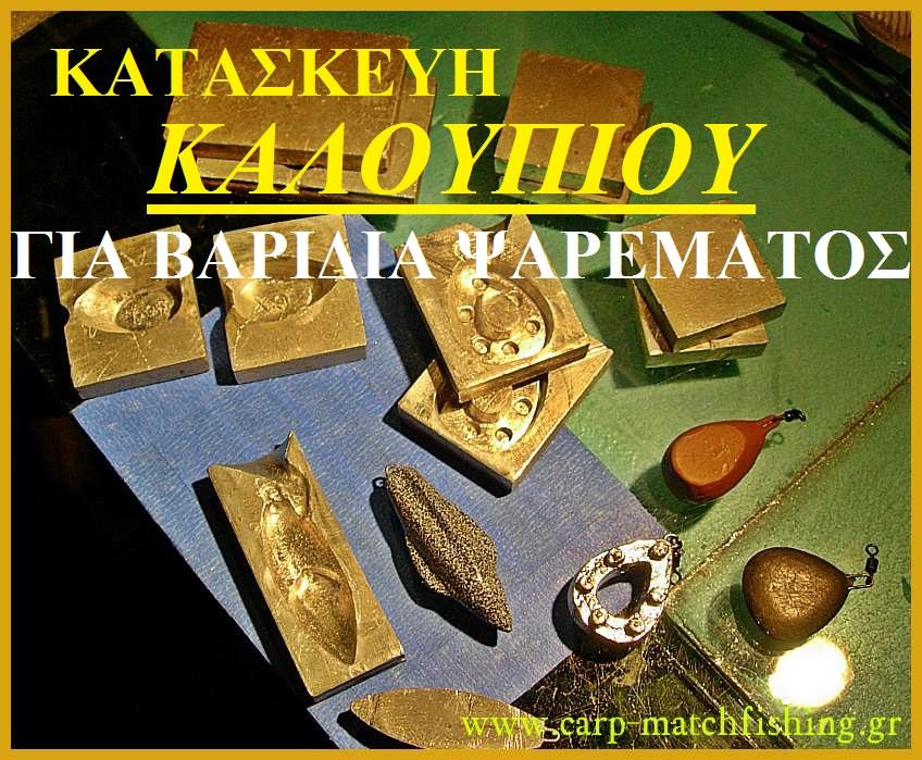 www.carp-matchfishing.gr-kaloupia