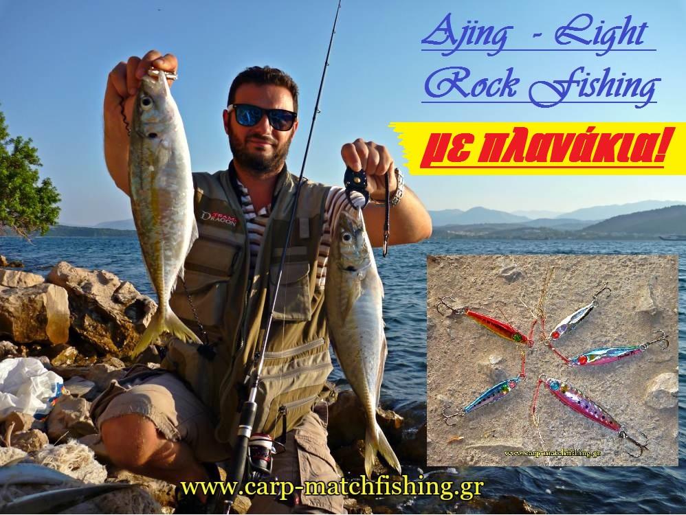 ajing-psarema-kokkalia-4-me-planous-lrf-carpmatchfishing
