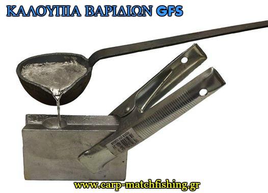 kaloypia-baridion-gfs-carpmatchfishing