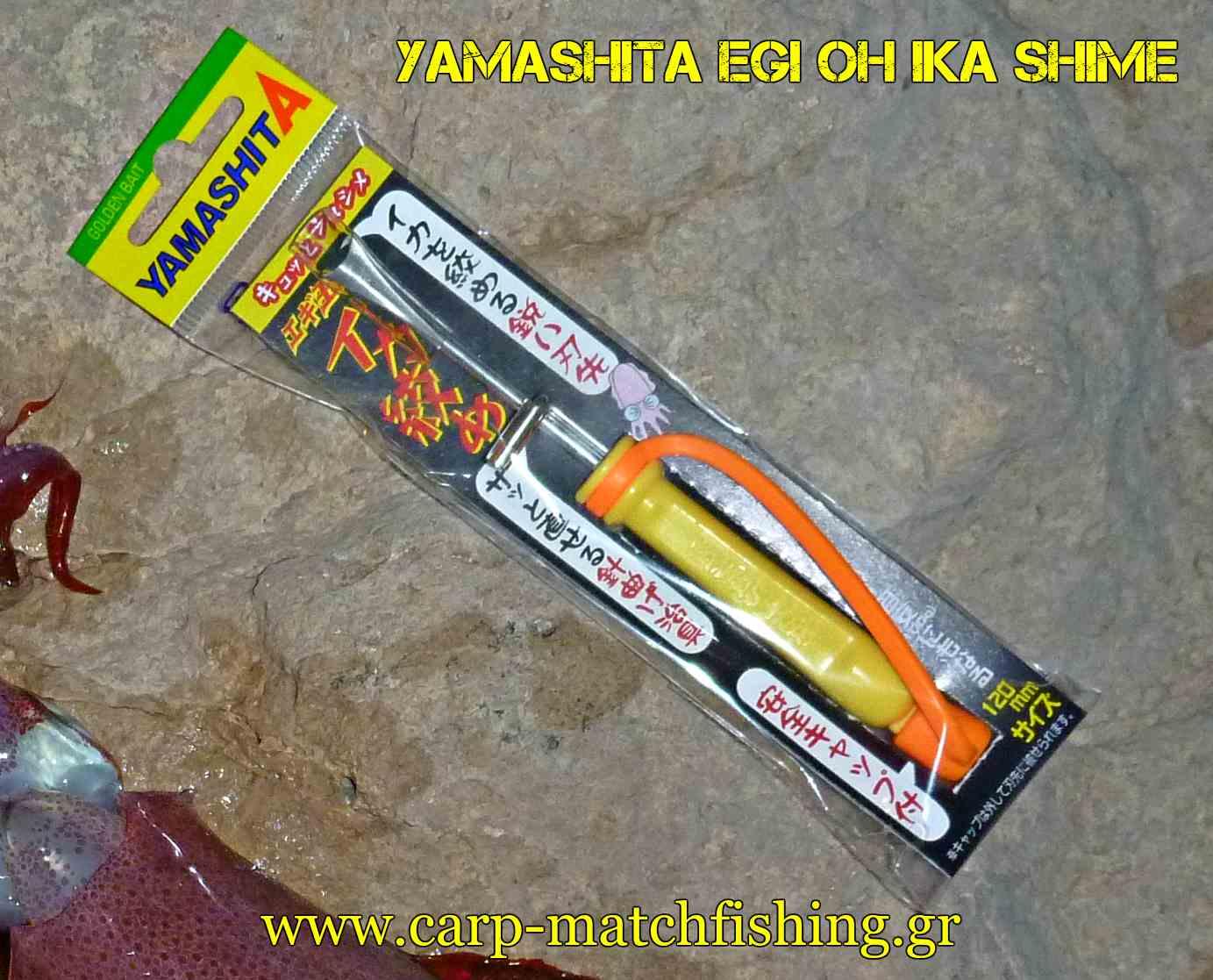 -yamashita-egi-oh-ika-shime-eging-carpmatchfishing