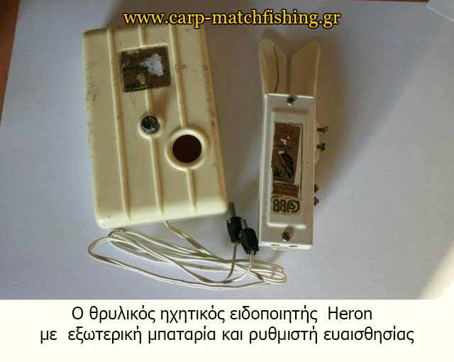 heron-buzzer-carpmatchfishing
