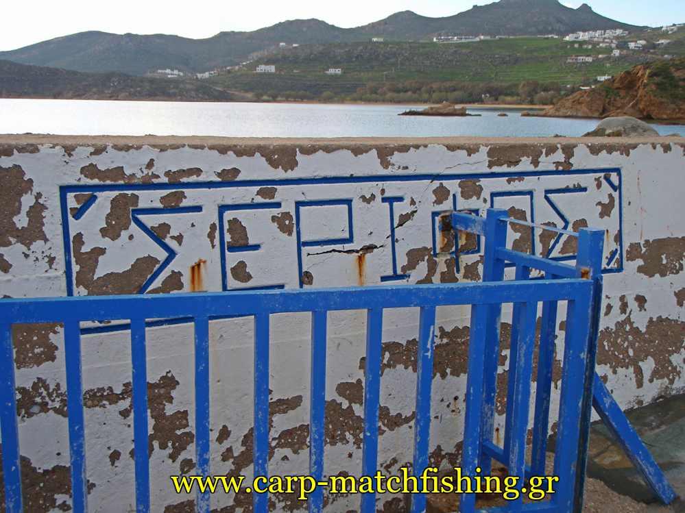 serifos-toixos-psarema-casting-carpmatchfishing