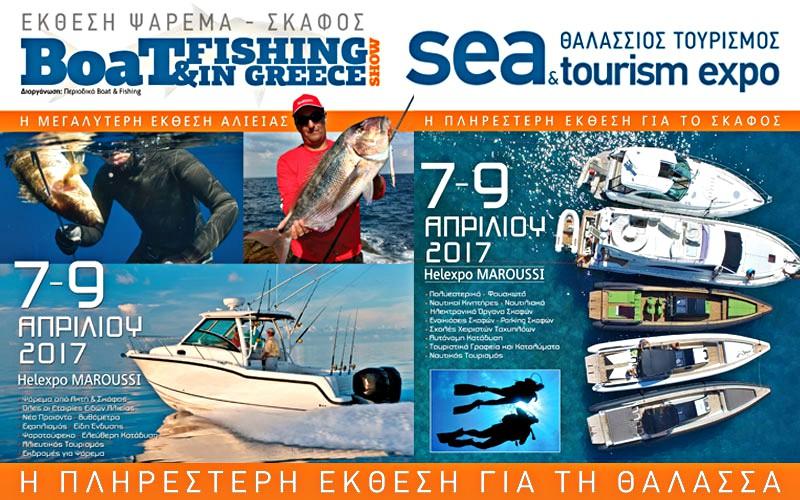 boat and fishing show ekthesi carpmatchfishing
