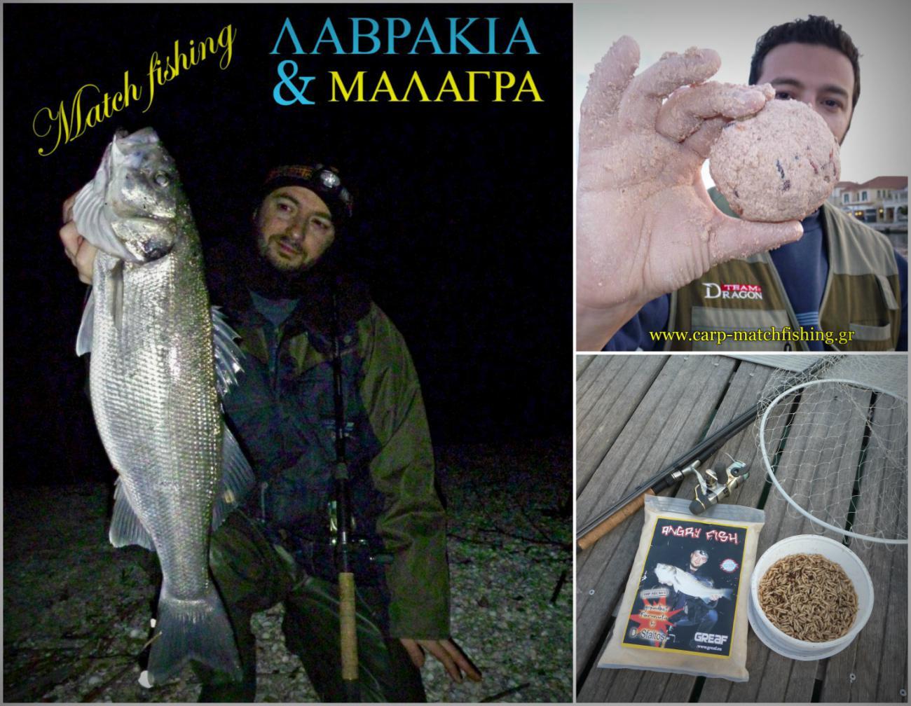 layrakia-kai-malagra-matchfishing-eggleziko-angry-fish-sfaltos-malagra-carpmatchfishing