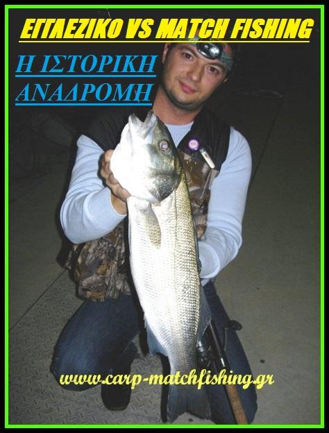 layraki-sfaltos-carp-matchfishing-gr