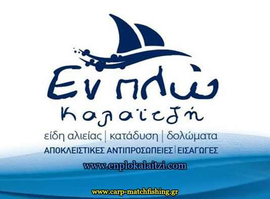 enplokalaitzi-logo-carpmatchfishing
